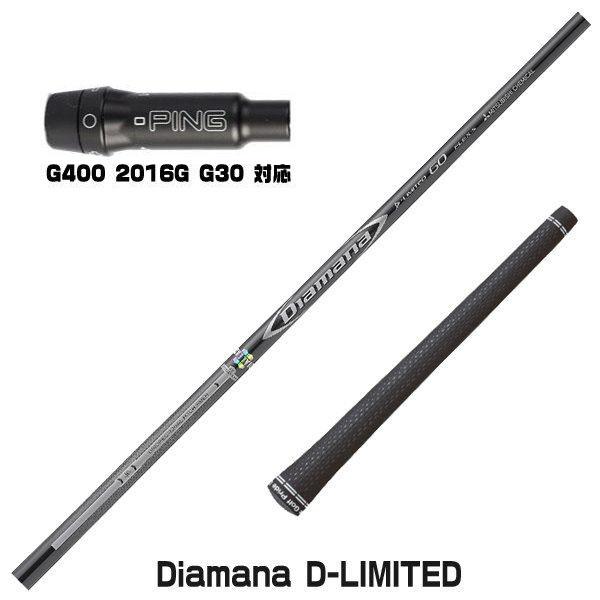 PING ピン G400 G400MAX G30 日時指定 スリーブ装着 スリーブシャフト ディアマナ ランキング総合1位 D-LIMITED スリーブ付 三菱ケミカル Diamana