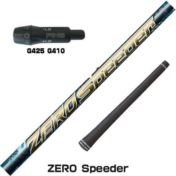 PING ピン G425 G410 スリーブ装着 スリーブ付 スリーブシャフト フジクラ 今ダケ送料無料 ゼロ Speeder ZERO 豊富な品 スピーダー Fujikura