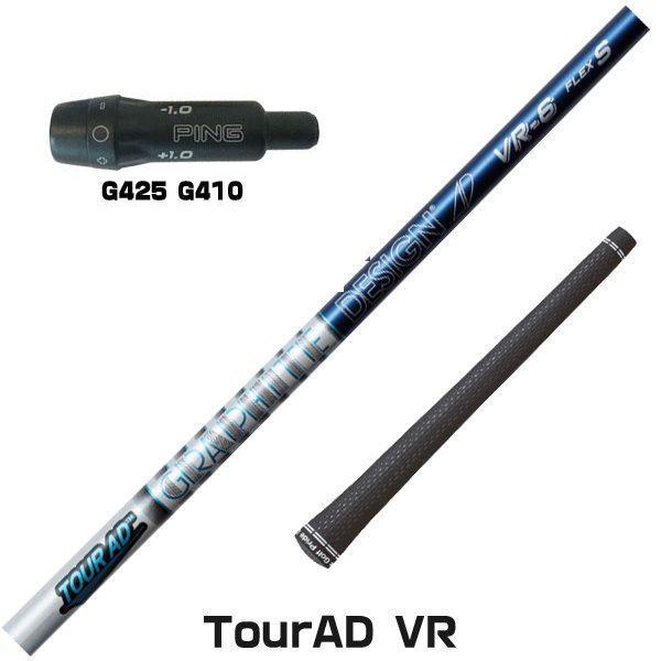 PING ピン G425 G410 新作からSALEアイテム等お得な商品満載 スリーブ装着 スリーブ付 期間限定お試し価格 グラファイトデザイン ツアーAD TOUR スリーブシャフト AD VR