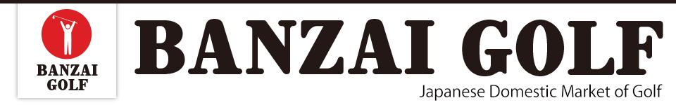 BANZAI GOLF:地クラブの受注生産カスタムクラブを主体にネット通販ショップを展開