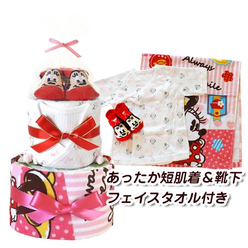 おむつケーキ ディズニー ミニーマウス あったか短肌着&ベビーソックス付き 出産祝い 女の子 2段【送料無料】