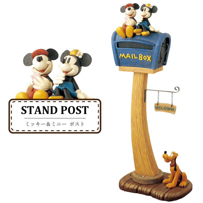 ミッキー&ミニースタンドポスト post 玄関 エントランス 宅配 配達 郵便 メールボックス 郵便受け ディズニー Disney おしゃれ かわいい 大型 アンティーク ヴィンテージ セトクラフト stand post