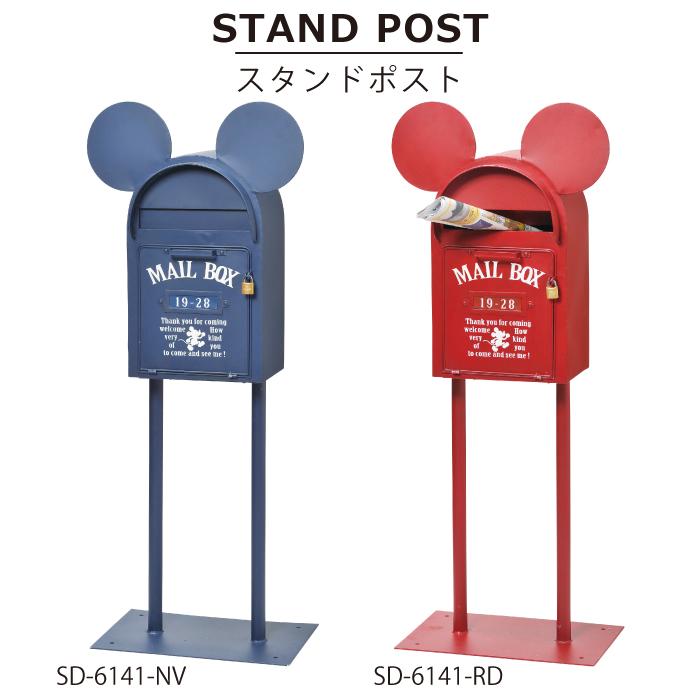 スタンドポスト(ヴィンテージミッキー)  post 玄関 エントランス 宅配 配達 郵便 メールボックス セキュリティ スタイリッシュ おしゃれ ディズニー Disney 南京 錠 ミッキー キャラクター シルエット 収納 セトクラフト 送料無料