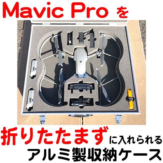 大注目!!プロペラガードごと開いて入れられる DJI Mavic Pro 収納ケース アルミケース 高級感 マビックプロケース ドローンケース MavicProケース