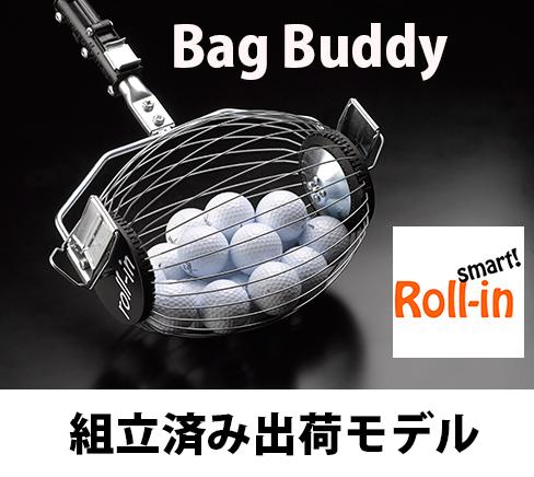 ロールイン バッグバディ ゴルフボール 集球機 ワイヤー式ピッカー 【927144】