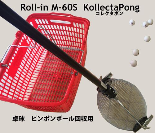 ロールイン XL-60 コレクタポン 卓球 ピンポン ボール 集球機