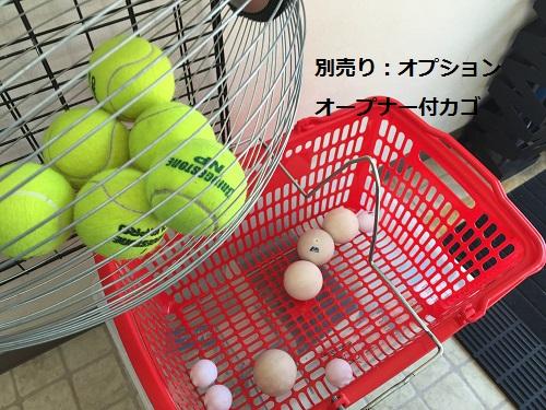 コレクタボールCS40テニスボール集球機本体のみ