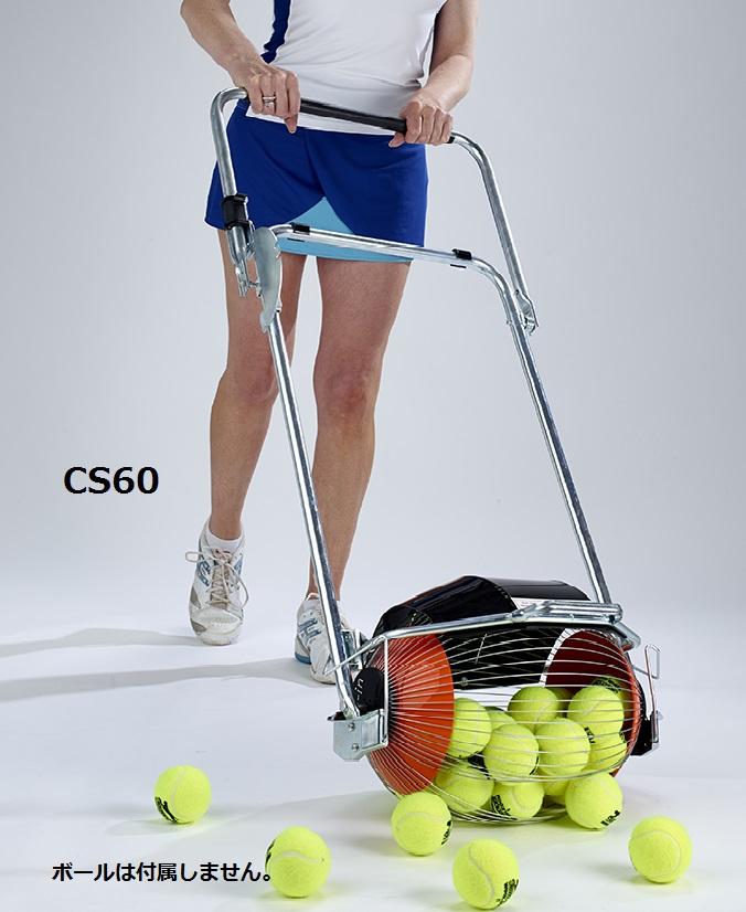 コレクタボールCS60テニスボール集球機兼ボール出しゲージ販売開始記念直販特価