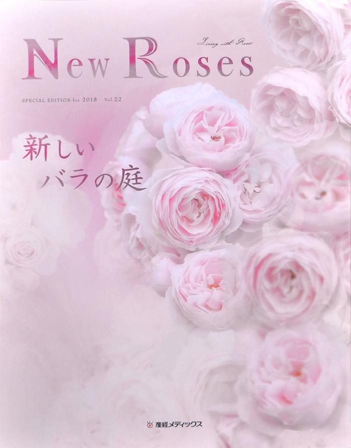 バラ好きには禁断の果実 掲載記念 送料無料 vol.22 本 New Roses 登場大人気アイテム for 代引不可 EDITION 日時指定不可 2018 SPECIAL 売り出し 新しいバラの庭