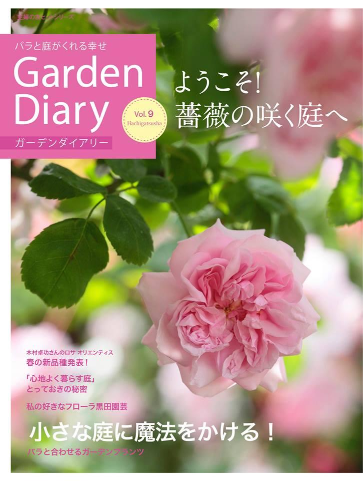全品送料無料 送料無料 Vol.9 出色 本 ガーデンダイアリーVol.9 -ようこそ 代引不可 薔薇の咲く庭へ- 日時指定不可 Diary Garden