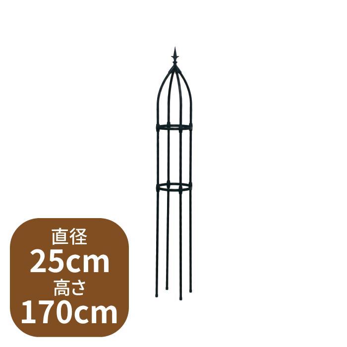 美品 組み立て簡単ローズオベリスク 卓越 25cm×170cm ZIK-10000