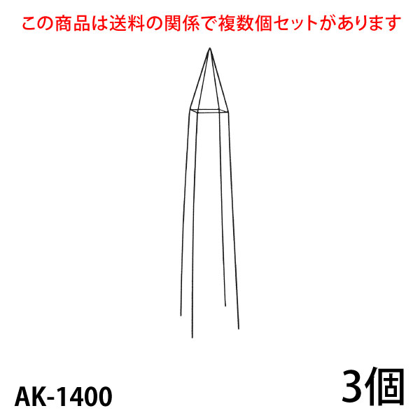【Bells More】【3個】楽々とんがりオベリスク140 AK-1400 ◆配送日時指定不可【直送品】ZIK-10000 《ベルツモアジャパン》【240サイズ】