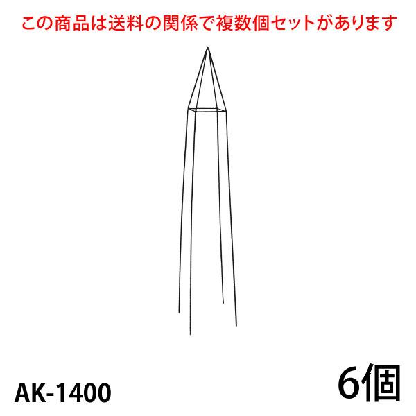 【Bells More】【6個】楽々とんがりオベリスク140 AK-1400 ◆配送日時指定不可【直送品】ZIK-10000 《ベルツモアジャパン》【240サイズ】