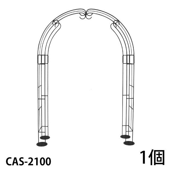 【Bells More】【1個】アーチ CAS-2100 ◆配送日時指定不可【直送品】ZIK-10000 《ベルツモアジャパン》【450サイズ】