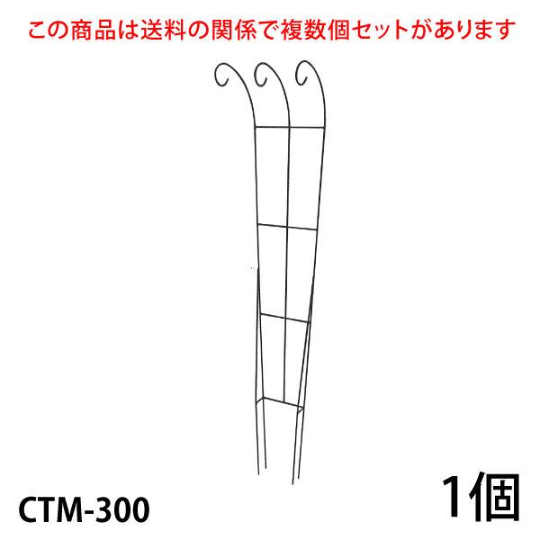 【Bells More】【1個】トレリス CTM-300 ◆配送日時指定不可【直送品】ZIK-10000 《ベルツモアジャパン》【200サイズ】
