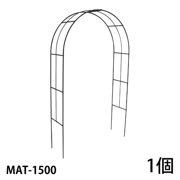 【Bells More】【1個】アーチ MAT-1500 ◆配送日時指定不可【直送品】ZIK-10000 《ベルツモアジャパン》【300サイズ】