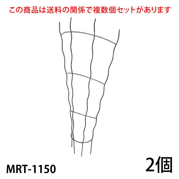 【Bells More】【2個】トレリス MRT-1150 ◆配送日時指定不可【直送品】ZIK-10000 《ベルツモアジャパン》【240サイズ】