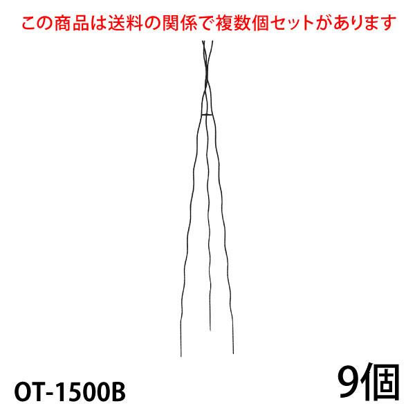 【Bells More】【9個】楽々三角オベリスク150 OT-1500B ◆配送日時指定不可【直送品】《ベルツモアジャパン》【240サイズ】