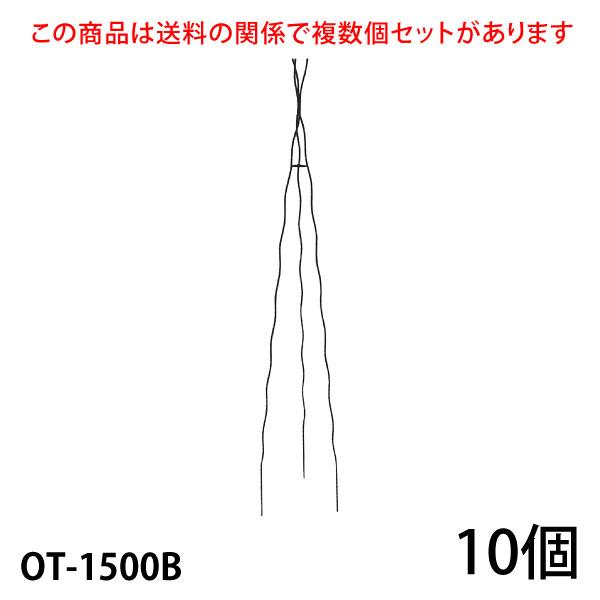 【Bells More】【10個】楽々三角オベリスク150 OT-1500B ◆配送日時指定不可【直送品】《ベルツモアジャパン》【240サイズ】