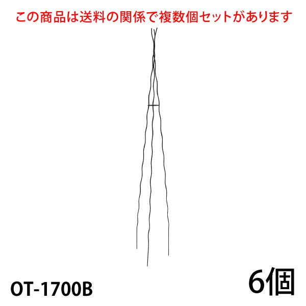 【Bells More】【6個】楽々三角オベリスク170 OT-1700B ◆配送日時指定不可【直送品】《ベルツモアジャパン》【280サイズ】