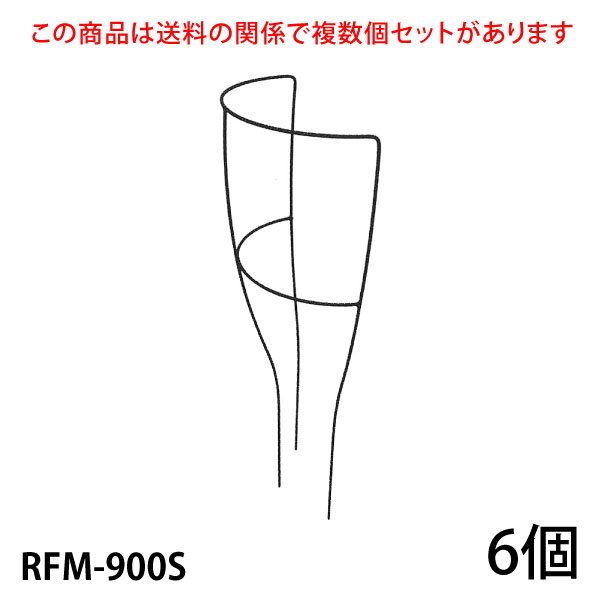 【Bells More】【6個】ローズツール RFM-900S ◆配送日時指定不可【直送品】ZIK-10000 《ベルツモアジャパン》【200サイズ】