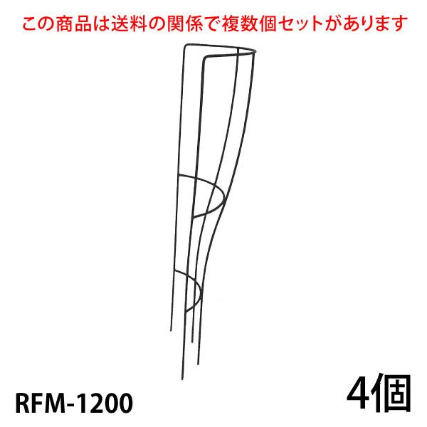 【Bells More】【4個】ローズツール RFM-1200 ◆配送日時指定不可【直送品】ZIK-10000 《ベルツモアジャパン》【260サイズ】