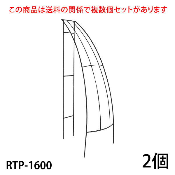 【Bells More】【2個】トレリス RTP-1600 ◆配送日時指定不可【直送品】ZIK-10000 《ベルツモアジャパン》【300サイズ】