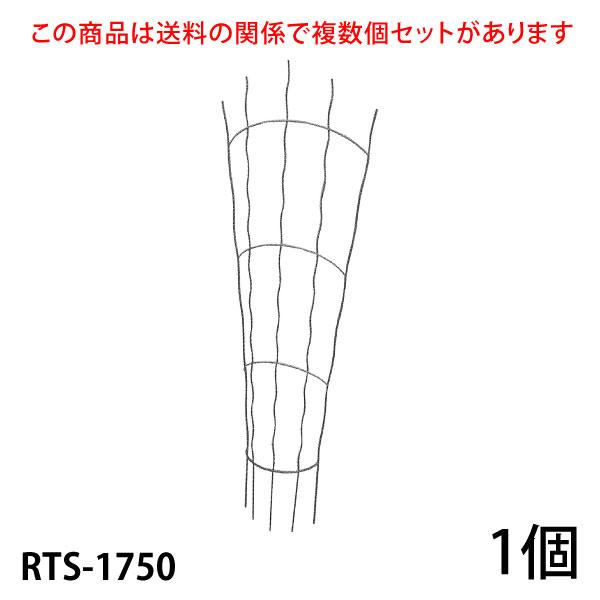 【Bells More】【1個】ラウンドトレリス RTS-1750 ◆配送日時指定不可【直送品】ZIK-10000 《ベルツモアジャパン》【280サイズ】