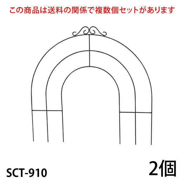 【Bells More】【2個】トレリス SCT-910 ◆配送日時指定不可【直送品】ZIK-10000 《ベルツモアジャパン》【200サイズ】