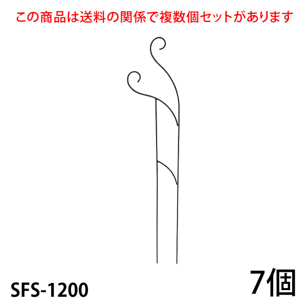 【Bells More】【7個】トレリス SFS-1200 ◆配送日時指定不可【直送品】ZIK-10000 《ベルツモアジャパン》【200サイズ】