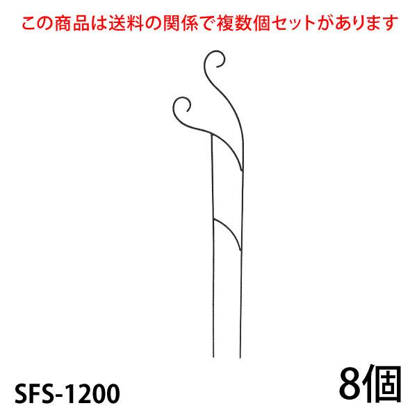【Bells More】【8個】トレリス SFS-1200 ◆配送日時指定不可【直送品】ZIK-10000 《ベルツモアジャパン》【200サイズ】