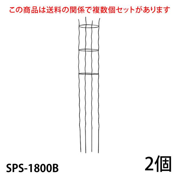 【Bells More】【2個】楽々円形オベリスク180 SPS-1800B ◆配送日時指定不可【直送品】《ベルツモアジャパン》【280サイズ】