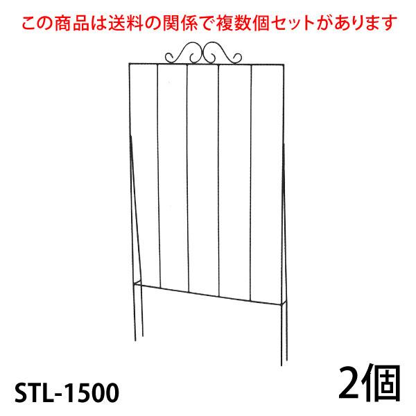 【Bells More】【2個】トレリス STL-1500 ◆配送日時指定不可【直送品】ZIK-10000 《ベルツモアジャパン》【300サイズ】