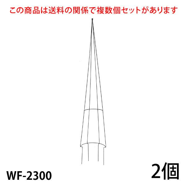 【Bells More】【2個】ハーフトレリス WF-2300 ◆配送日時指定不可【直送品】ZIK-10000 《ベルツモアジャパン》【350サイズ】