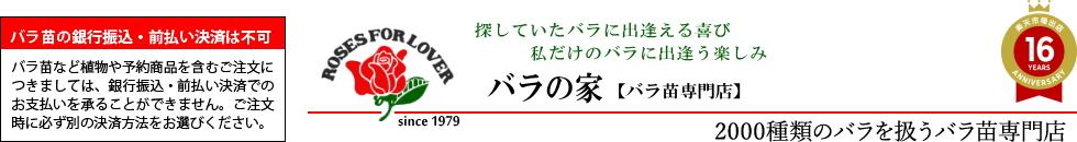 バラの家 【バラ苗専門店】:バラの家 バラ苗 専門店 ロサオリエンティスなど2000種類以上のバラを販売