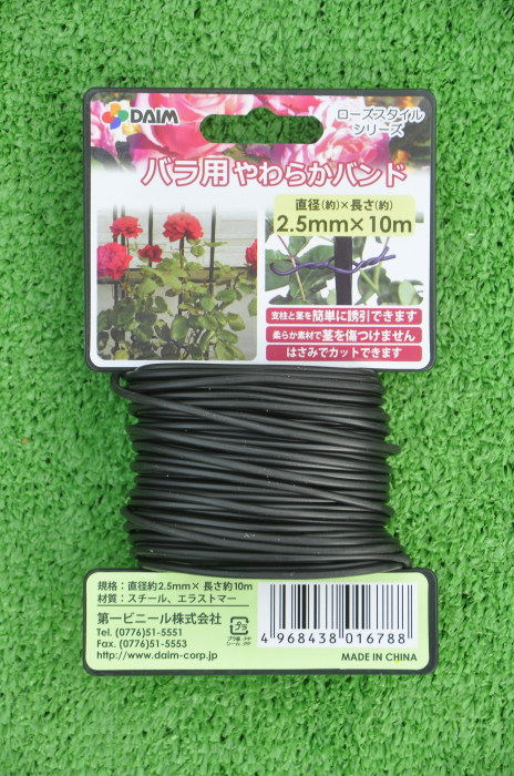 小 黒 ブラック バラ用やわらかバンド 直送商品 ZIK-10000 ギフト プレゼント ご褒美 ※土セットと同梱可※ 2.5mm×10m