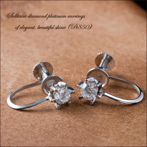 ダイヤモンド プラチナ イヤリング 1粒ダイヤモンド Pt850 ジュエリー アクセサリー レディースジュエリー 品質保証 プレゼント 贈り物 ファッション セレクトジュエリー 30代 40代 50代 60代 おすすめ エシカルジュエリー プレゼント 妻 送料無料