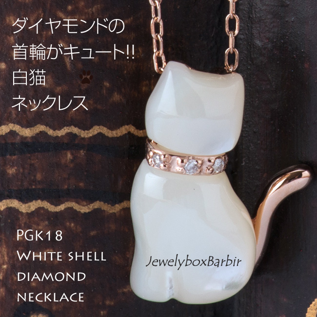 【母の日 マスク プレゼント】18K ダイヤモンド 猫 ねこ ネックレス 白猫 ネコ ペンダント ジュエリー アクセサリー レディースジュエリー 品質保証 プレゼント 贈り物 ファッション セレクトジュエリー キャット おすすめ 送料無料