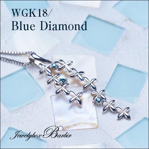 【訳あり アウトレット】ダイヤモンド ネックレス ブルーダイヤモンド 18金 ホワイトゴールド ペンダント ジュエリー アクセサリー レディースジュエリー 品質保証 プレゼント 贈り物 ファッション セレクトジュエリー 30代 40代 50代 おすすめ