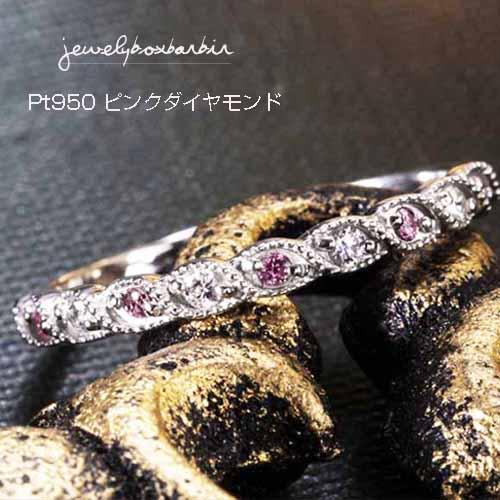 Pt950 ピンクダイヤモンド 指輪 リング ダイヤモンド ピンキーリング プラチナ ジュエリー アクセサリー レディースジュエリー 品質保証 プレゼント 贈り物 ファッション セレクトジュエリー 30代 40代 50代 60代 おすすめ エシカルジュエリー 送料無料