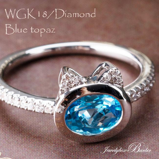 ブルートパーズ 猫 リング ねこ 指輪 ダイヤモンド アニマルジュエリー ジュエリー アクセサリー レディースジュエリー 品質保証 プレゼント 贈り物 ファッション セレクトジュエリー 30代 40代 50代 60代 おすすめ エシカルジュエリー 送料無料