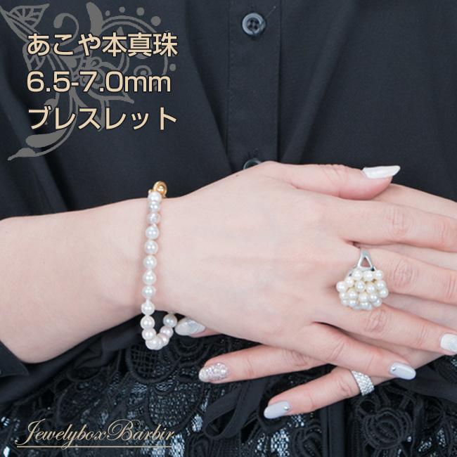 あこや 真珠 パール 6.5~7.0mm ブレスレット ファッション ジュエリー アクセサリー レディースジュエリー プレゼント 贈り物 ファッション セレクトジュエリー 30代 40代 50代 60代  パールネックレス フォーマル パーティ カジュアル おすすめ 送料無料