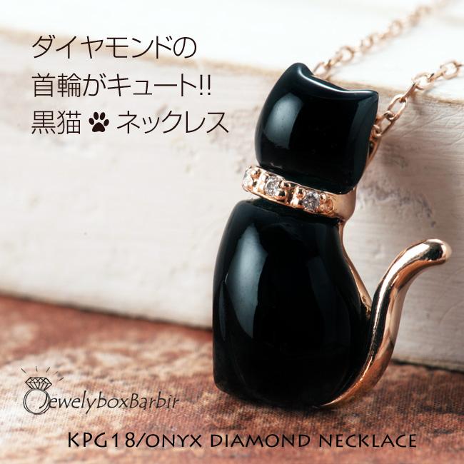 18K オニキス 黒猫 猫 ねこ ネックレス ネコ ペンダント ジュエリー アクセサリー レディースジュエリー 品質保証 プレゼント 贈り物 ファッション 30代 40代 50代 60代 キャット おすすめ 送料無料