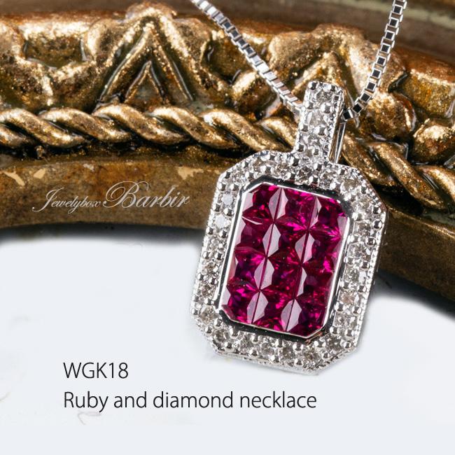 K18 ホワイトゴールド ルビー ダイヤモンド ネックレス ミステリーセッティング ジュエリー アクセサリー レディースジュエリー 品質保証 プレゼント ファッション セレクトジュエリー 30代 40代 50代 60代 おすすめ 送料無料