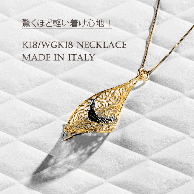 イタリア製 18K ホワイトゴールド ネックレス アラベスク マテリアル ジュエリー アクセサリー レディースジュエリー 品質保証 プレゼント 贈り物 ファッション セレクトジュエリー 30代 40代 50代 60代 送料無料