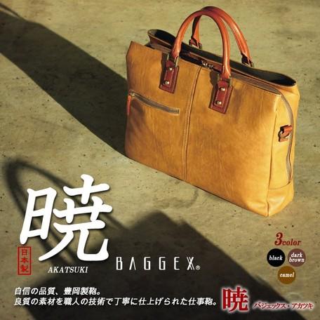 ブリーフケース メンズ バッグ 日本製 国産品 BAGGEX 暁 あかつき ブリーフバッグ 3層式 豊岡かばん ビジネスバッグ 鞄