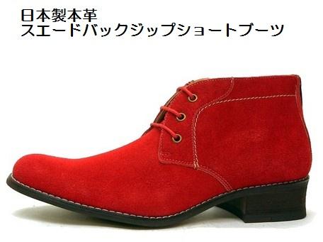 ブーツ メンズ ブーツ・シューズ DEDEsKEN デデスケン 日本製 国産品 本革 スエード バックジップ ショートブーツ 靴 紳士靴