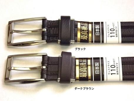 ベルト メンズ 小物 日本製 国産品 マイスター匠 牛革 ロング 本革 男性用 ファッション ※fu
