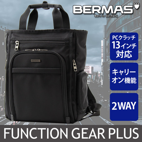 ブリーフケース メンズ バッグ BERMAS バーマス FUNCTION GEAR PLUS 縦型 2WAY トートリュック ビジネスバッグ 鞄