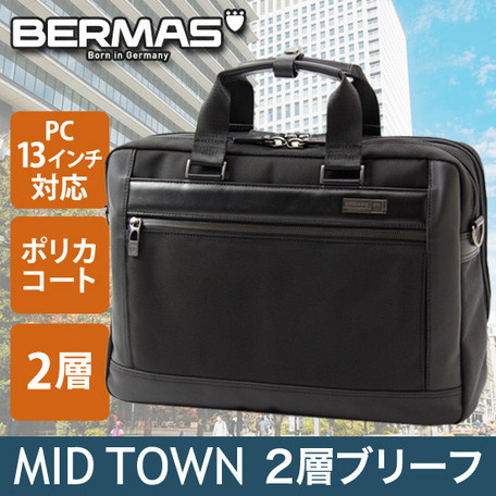 ブリーフケース メンズ バッグ BERMAS バーマス 13インチPC収納可 MID TOWN 2層 ブリーフ 2WAY ビジネスバッグ 鞄
